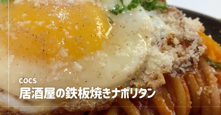 コークス(戸田市川岸)鉄板焼きナポリタン+目玉焼き