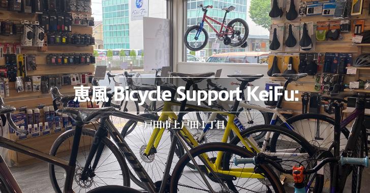 恵風 Bicycle Support KeiFu(戸田市上戸田/自転車)