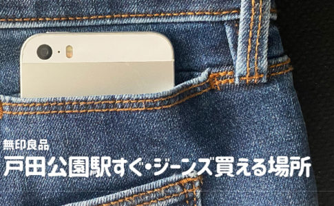無印良品のジーンズ