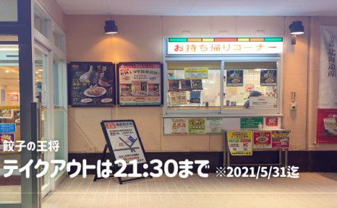 餃子の王将戸田公園五差路店のお持ち帰り時間帯