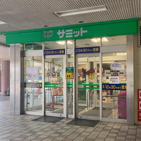サミットストア戸田公園駅店