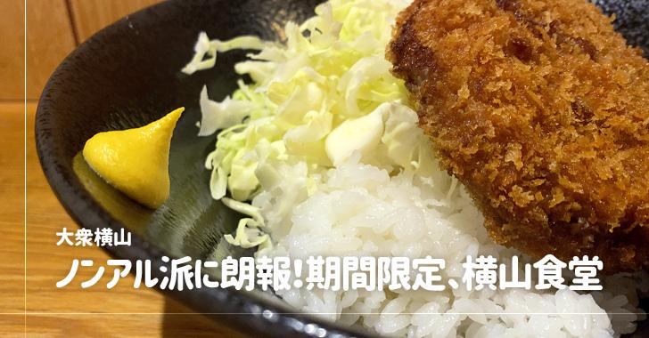 横山食堂(戸田市本町/居酒屋)