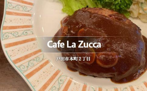 Cafe La Zucca(ズッカ/戸田市本町/喫茶店)