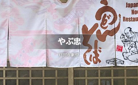 やぶ忠(戸田市新曽/蕎麦)