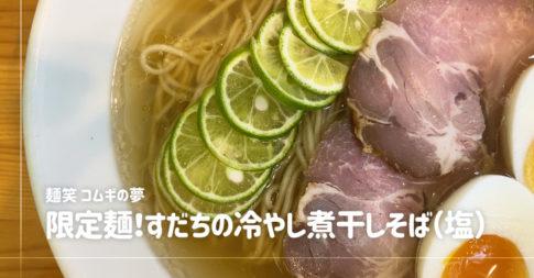 麺笑コムギの夢・すだちの冷やし煮干しそば(塩)