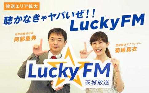 茨城放送 LuckyFM