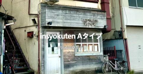 insyokuten Aタイプ(戸田市川岸/バー)