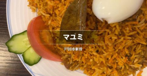 インド・ネパール料理 マユミ レストラン&バー