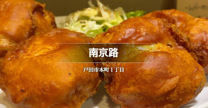 南京路(戸田市本町/中華)