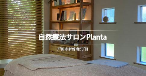 自然療法サロンPlanta(戸田市新曽南/サロン)