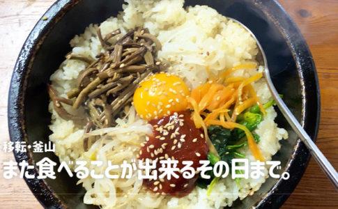 釜山(戸田市上戸田/韓国料理)、移転の為、一時閉店。