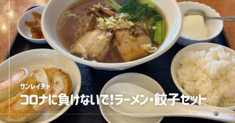 サンレイチャ(戸田市本町/上海料理)