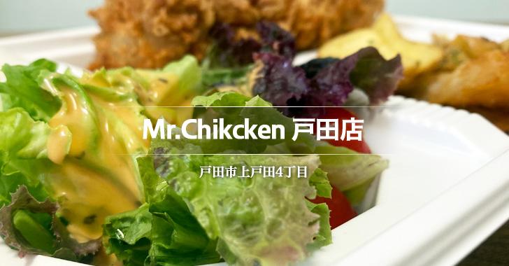 Mr.Chikcken 戸田店(戸田市)