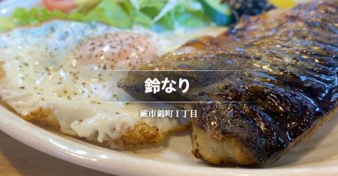 鈴なり(蕨市中央/食堂)