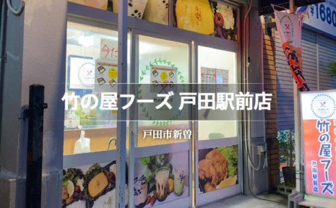 竹の屋フーズ 戸田駅前店(戸田市新曽/お弁当)