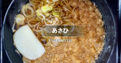 あさひ(戸田市南町/蕎麦)