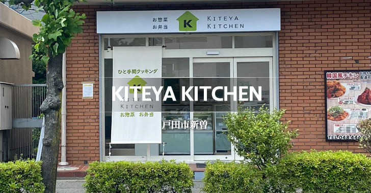 KITEYA KITCHEN(戸田市新曽/お弁当・お惣菜)