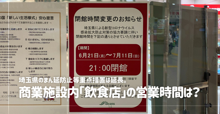 戸田市・商業施設内「飲食店」の営業時間は?