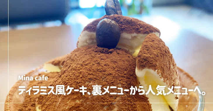 Mina cafe(戸田市喜沢/カフェ)のランチでティラミス風ケーキ