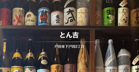 とん吉(戸田市下戸田/居酒屋)
