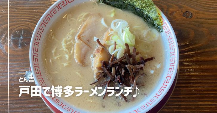 博多屋台風ラーメン(戸田市)
