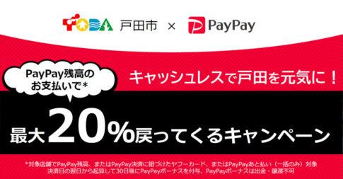 PayPay残高支払いで最大20パーセント戻ってくるキャンペーン