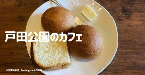 戸田公園(戸田市)カフェ