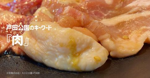 戸田公園の肉、戸田市の肉