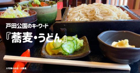 戸田公園(戸田市)の蕎麦うどん