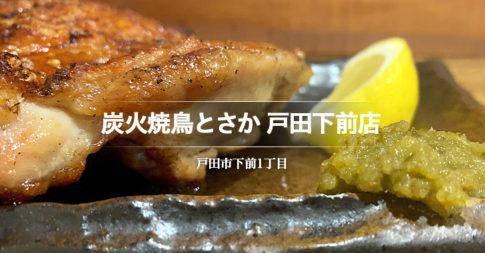 炭火焼鳥とさか 戸田下前店(居酒屋/焼鳥)