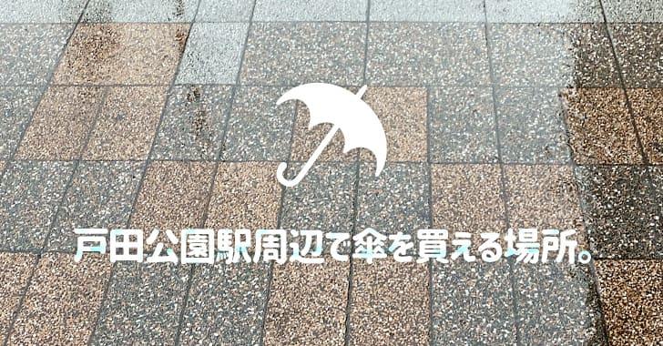 戸田公園駅周辺で傘を買える場所。