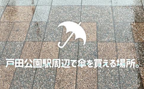 急な雨!戸田公園駅周辺で傘を買える場所。