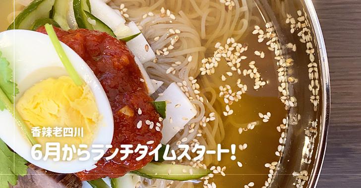 香辣老四川(戸田市下前/四川料理・韓国料理)、ランチ営業開始!