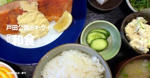 戸田公園で和食