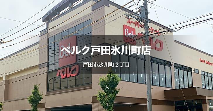 ベルク戸田氷川町店(戸田市氷川町/スーパーマーケット)