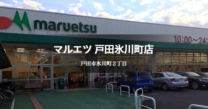 マルエツ戸田氷川町店(戸田市氷川町/スーパーマーケット)