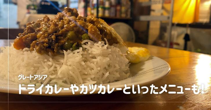 グレートアジア(戸田市上戸田/インド料理)でドライカレー