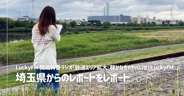 LuckyFM 開局特番ラジオ「放送エリア拡大『聴かなきゃヤバいぜ!!LuckyFM』」配信エリア1都6県からレポートのレポート