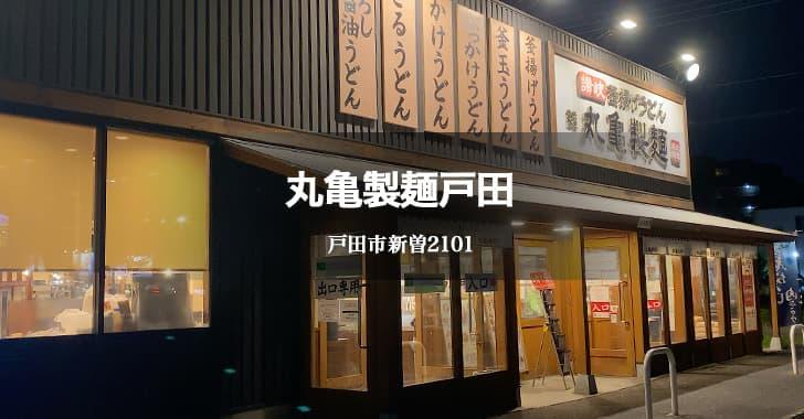 丸亀製麺戸田(戸田市/うどん)