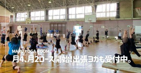 MARU YOGA ROOM(戸田市/ヨガ教室)