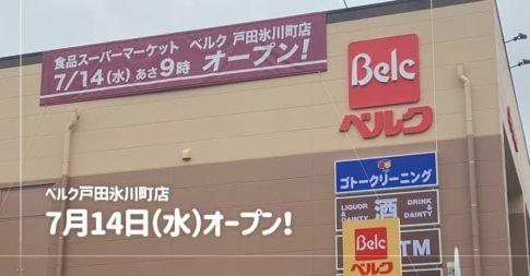 ベルク戸田氷川町店(戸田市)、7/14(水)オープン!