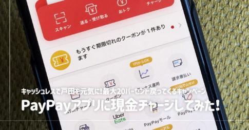 PayPayアプリに現金チャージしてみた!