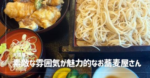大橋屋(戸田市本町)で蕎麦ランチ
