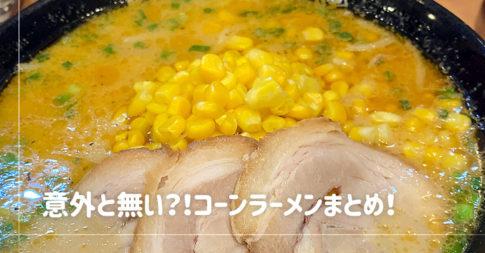 戸田市内、コーンラーメンを食べることが出来るお店