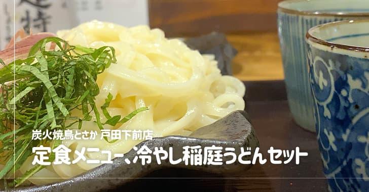 炭火焼鳥とさか 戸田下前店(戸田市)で冷やし稲庭うどんセット