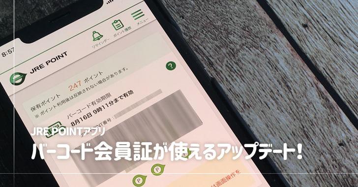JREPOINTアプリのバーコード会員証が利用できるように!