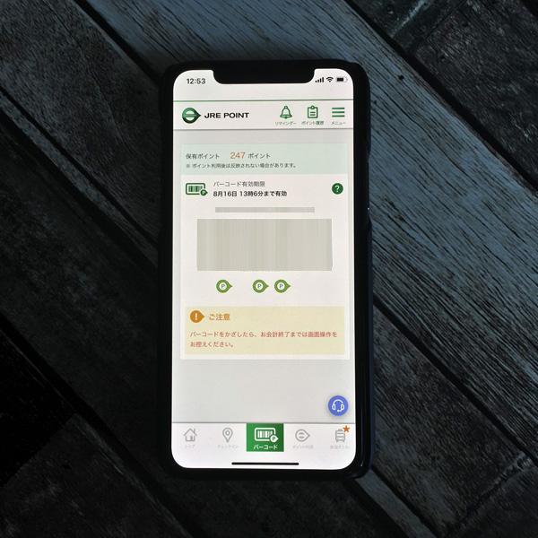 JREPOINTアプリ