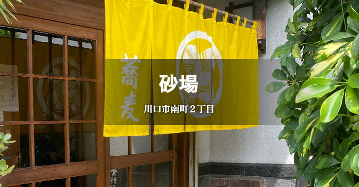砂場(川口市南町/蕎麦)