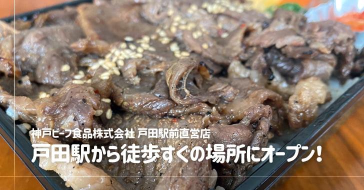神戸ビーフ食品株式会社 戸田駅前直営店、開店。