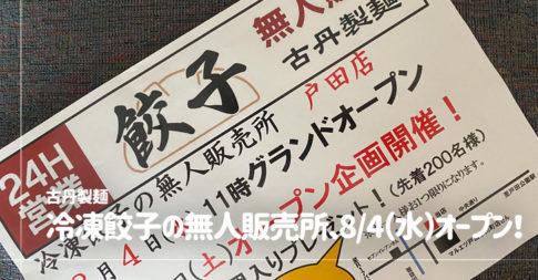 古丹製麺(戸田市新曽)、マルエツ前に8/4(水)グランドオープン!